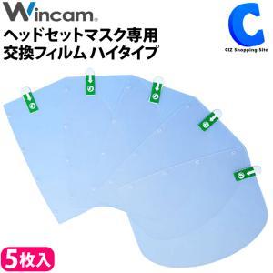 ウィンカム ヘッドセットマスク 専用 交換フィルム ハイタイプ 5枚入 W-HSMF-5HI|ciz