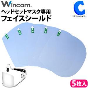 ウィンカム ヘッドセットマスク 専用 交換フィルム フェイスシールドタイプ 5枚入 W-HSSLD-5|ciz