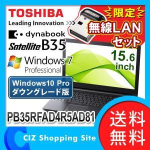 東芝 (TOSHIBA) dynabook Satellite B35R PB35RFAD4R5AD81 無線LANアダプター(WDC-150SU2MBK) セット Windows7pro Win10proDG (送料無料)|ciz