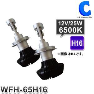 ヘッドライト LED H16 ヘッドランプ 12V 25W 6500K 車検対応 ウィングファイブ WFH-65H16 (送料無料&お取寄せ)|ciz