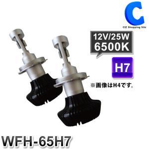 H7 LED ヘッドライト 車検対応 6500K 12V 25W 3年保証 ウィングファイブ WFH-65H7 (お取寄せ)|ciz
