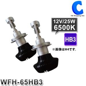 ヘッドライト LED HB3 ヘッドランプ 12V 25W 6500K 車検対応 ウィングファイブ WFH-65HB3 (送料無料&お取寄せ)|ciz