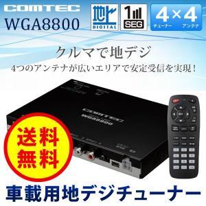 地デジチューナー コムテック WGA8800 フルセグ/ワンセグ 車載用 地上デジタルチューナー 4×4 車 (送料無料)|ciz