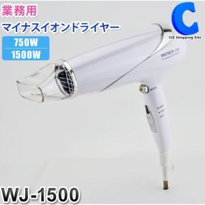 ドライヤー 大風量 速乾 1500W ハイパワー イオン 大風量ドライヤー ウィテック1500 WJ-1500 マイナスイオンドライヤー 業務用の画像