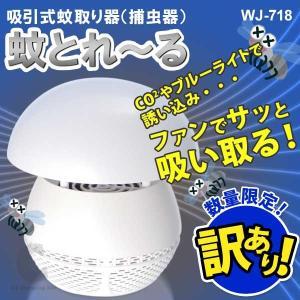 (訳あり)蚊とれ〜る 吸引式蚊取り器 捕虫器 WJ-718|ciz