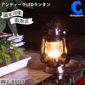 LEDランタン 電池式 おしゃれ 防災 電球色 暖色 調光式 アウトドア キャンプ 照明 オイルランタン風 WJ-8000|ciz