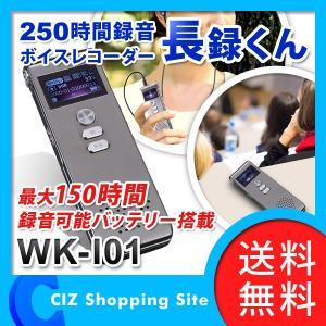 (POINT5倍&送料無料&お取寄せ) 250時間録音 ボイスレコーダー 長録くん ボイスレコーダー 集音機能付き 録音機器 ICレコーダー WK-I01|ciz