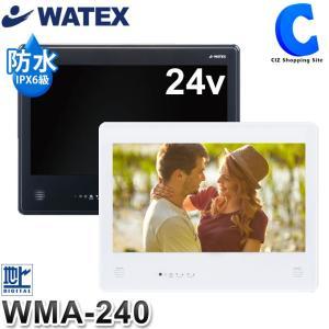 お風呂 テレビ 防水 フルセグ 後付け 地デジ 浴室テレビ ワーテックス 24インチ WMA-240-F ホワイト ブラック (お取寄せ)|ciz