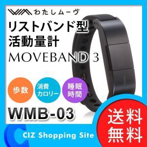 リストバンド型活動量計 活動量計 リストバンド型 生活防水 ムーヴバンド3 WMB-03-BK ブラック (送料無料) ciz