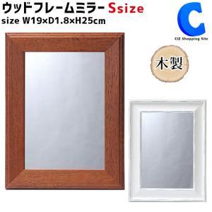 鏡 壁掛け 卓上 角型 掛け置き兼用 ミラー 木製 おしゃれ ブラウン ホワイト 全2色 19×1.8×25cm ウッドフレームミラー Sサイズ|ciz