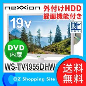 液晶テレビ LED液晶テレビ 19V型 DVDプレーヤー内蔵 ネクシオン(neXXion) WS-TV1955DHW-WH 外付けHDD対応 ハイビジョン ホワイト (送料無料)