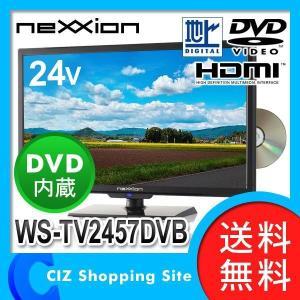 液晶テレビ (送料無料) ネクシオン(neXXion) DVDプレーヤー内蔵 24型 デジタルハイビジョン LED液晶テレビ 液晶TV テレビ DVDプレイヤー WS-TV2457DVB|ciz