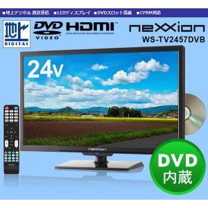 液晶テレビ (送料無料) ネクシオン(neXXion) DVDプレーヤー内蔵 24型 デジタルハイビジョン LED液晶テレビ 液晶TV テレビ DVDプレイヤー WS-TV2457DVB|ciz|03
