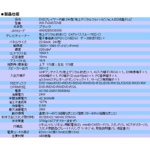 液晶テレビ (送料無料) ネクシオン(neXXion) DVDプレーヤー内蔵 24型 デジタルハイビジョン LED液晶テレビ 液晶TV テレビ DVDプレイヤー WS-TV2457DVB|ciz|04