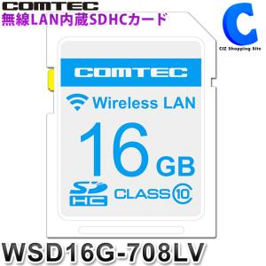 コムテック SDカード ZERO708LV用 無線LAN内蔵SDHCカード COMTEC WSD16G-708LV (お取寄せ)|ciz