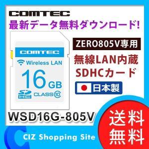 コムテック レーダー探知機 更新 ZERO805V用 無線LAN内蔵 SDHCカード 日本製 無線LAN 自動更新 WSD16G-805V (送料無料&お取寄せ)|ciz