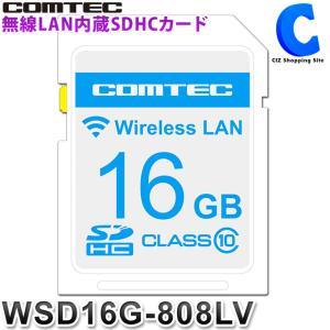 コムテック SDカード ZERO808LV用 無線LAN内蔵SDHCカード COMTEC WSD16G-808LV (お取寄せ)|ciz