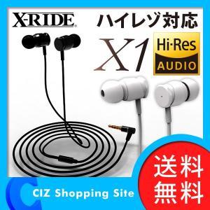 ハイレゾ対応 イヤホン カナル型 有線 ステレオ iPhone Android スマホ 高音質 RWC X-RIDE X1|ciz
