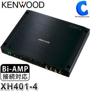 4ch パワーアンプ ケンウッド Dクラス 4チャンネル XH401-4 (送料無料&お取寄せ)|ciz