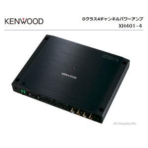 4ch パワーアンプ ケンウッド Dクラス 4チャンネル XH401-4 (送料無料&お取寄せ)|ciz|03