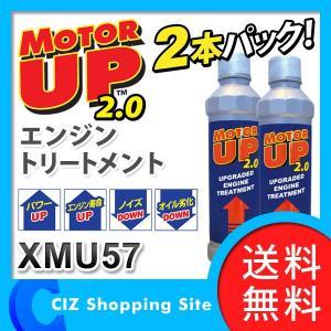 エンジンオイル添加剤 2本パック モーターアップ 2.0 XMU57 ガソリン/ディーゼル (送料無料)