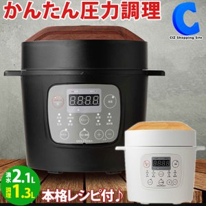 電気圧力鍋 2.0L スロークッカー マイコン式 おひつ炊飯鍋 おしゃれ 調理 保温 タイマー レシピブック付き ホワイト ブラック YBW20-70 ciz
