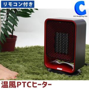 ヒーター 温風ヒーター 小型 温風PTCヒーター おしゃれ 角型 リモコン付き オフタイマー YD-927 (送料無料)|ciz