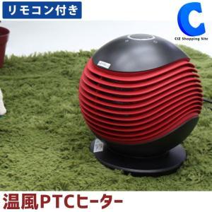 温風PTCヒーター おしゃれ PTCヒーター 丸型ストーブ 丸型ヒーター ヒーター 温風ヒーター 小型 丸型 リモコン付き オフタイマー YD-928 (送料無料)|ciz
