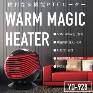 温風PTCヒーター おしゃれ PTCヒーター 丸型ストーブ 丸型ヒーター ヒーター 温風ヒーター 小型 丸型 リモコン付き オフタイマー YD-928 (送料無料)|ciz|02