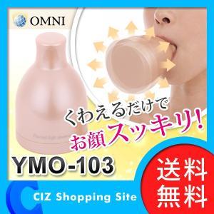 (送料無料&POINT10倍) オムニ(OMNI) フェイシャルリフトアトワンスα エクササイズ 美顔器 防水仕様 YMO-103|ciz