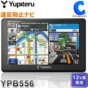 カーナビ ポータブルナビ ユピテル YPB556 5インチ ワンセグ 12V 3電源 2020年春版マップルナビPro3 (お取寄せ)|ciz