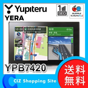 カーナビゲーション カーナビ ポータブルナビ ユピテル(YUPITERU) 12V専用 7V型 2016年春版地図データ YPB7420 (送料無料&お取寄せ)