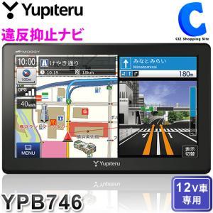 カーナビ 7インチ ポータブルナビ ユピテル YPB746 12V ワンセグ 2電源 2020年春版マップルナビPro3搭載 (お取寄せ)|ciz