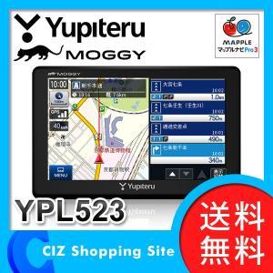 ポータブルナビ 本体 ユピテル カーナビ 5インチ 12V専用 MOGGY YPL523 2017年春版マップルナビPro3 (送料無料&お取寄せ)|ciz