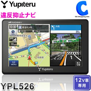 カーナビ 5インチ ポータブルナビ ユピテル YPL526 12V 3電源 2020年春版マップルナビPro3 (お取寄せ)|ciz