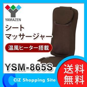 シートマッサージャー マッサージ機 山善 (YAMAZEN) YSM-865S ヒーター機能 (送料無料)|ciz