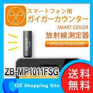 (送料無料) ゾックス(ZOX) スマートフォン用 ガイガーカウンター 放射線測定器 iPhone/Android対応 ZB-MP1011FSG|ciz