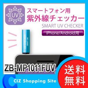(送料無料) ゾックス(ZOX) スマートフォン用 紫外線チェッカー UVチェッカー 紫外線測定器 紫外線強度計 iPhone/Android対応 ZB-MP1011FUV|ciz