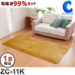 ゼンケン ホットカーペット 1畳 本体 電磁波99%カット 日本製 カバー付き ZC-11K (送料無料&お取寄せ)|ciz