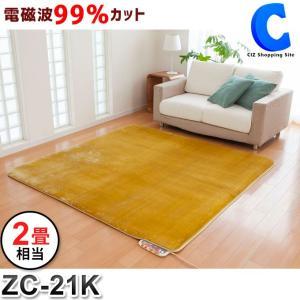 ゼンケン ホットカーペット 2畳 本体 電磁波99%カット カバー付き 日本製 ZC-21K (送料無料&お取寄せ)|ciz