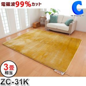 ゼンケン ホットカーペット 3畳 本体 電磁波99%カット 日本製 カバー付き ZC-31K (送料無料&お取寄せ)|ciz