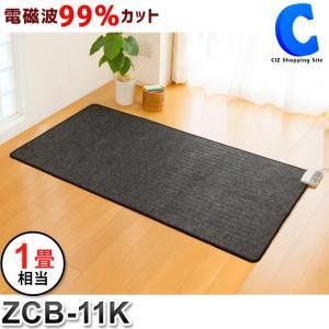 ゼンケン ホットカーペット 1畳 本体 日本製 本体のみ カバーなし 電磁波99%カット ZCB-11K (送料無料&お取寄せ)|ciz