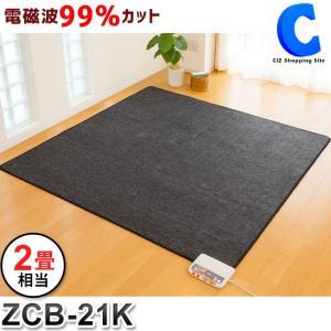 ゼンケン ホットカーペット 2畳 本体 日本製 本体のみ カバーなし 電磁波99%カット ZCB-21K (送料無料&お取寄せ)|ciz
