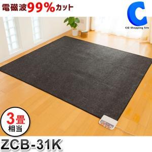 ゼンケン ホットカーペット 3畳 本体 電磁波99%カット 日本製 本体のみ カバーなし ZCB-31K (送料無料&お取寄せ)|ciz