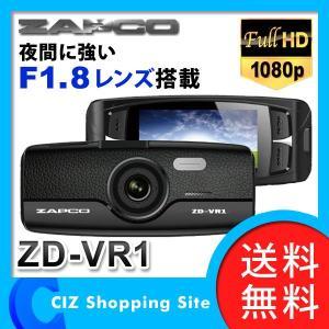 ドライブレコーダー ザプコ(ZAPCO) ドライブレコーダー フルHD 12V車専用 常時録画 F1.8レンズ ZD-VR1 ドラレコ (送料無料)|ciz