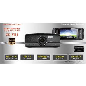 ドライブレコーダー ザプコ(ZAPCO) ドライブレコーダー フルHD 12V車専用 常時録画 F1.8レンズ ZD-VR1 ドラレコ (送料無料)|ciz|02