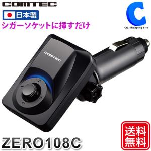 GPSレシーバー コムテック ZERO108C ソケットタイプ アイドリングストップ車対応 配線不要 簡単設置 (お取寄せ) ciz