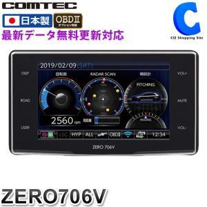 レーダー探知機 コムテック GPS 日本製 3年保証 12V Gセンサー OBD2接続対応 COMTEC ZERO706V (お取寄せ)|ciz