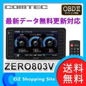 レーダー探知機 GPS コムテック ZERO803V データ更新無料 (送料無料) ciz