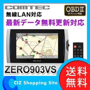レーダー探知機 コムテック 903 12V車専用 GPS 地図更新無料 サンバイザークリップ オンダッシュ 3.2インチ ZERO903VS (送料無料&お取寄せ) ciz
